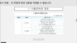 제8강 사물인터넷 산업동향(2)