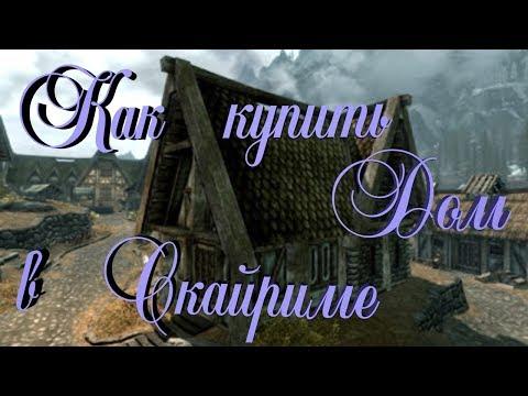 Skyrim Как купить дом в Вайтране