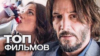 10 ФИЛЬМОВ С УЧАСТИЕМ КИАНУ РИВЗ!