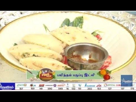 ஏழாம் சுவை - பயித்தம் பருப்பு இட்லி | Velicham Tv Entertainment