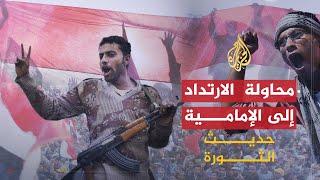 حديث الثورة-محاولات الارتداد للإمامية في اليمن