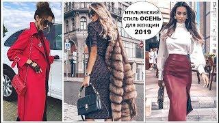 Итальянский Стиль Осень 2019,Самые Модные Идеи и Образы. Самые Красивые Итальянские Женщины
