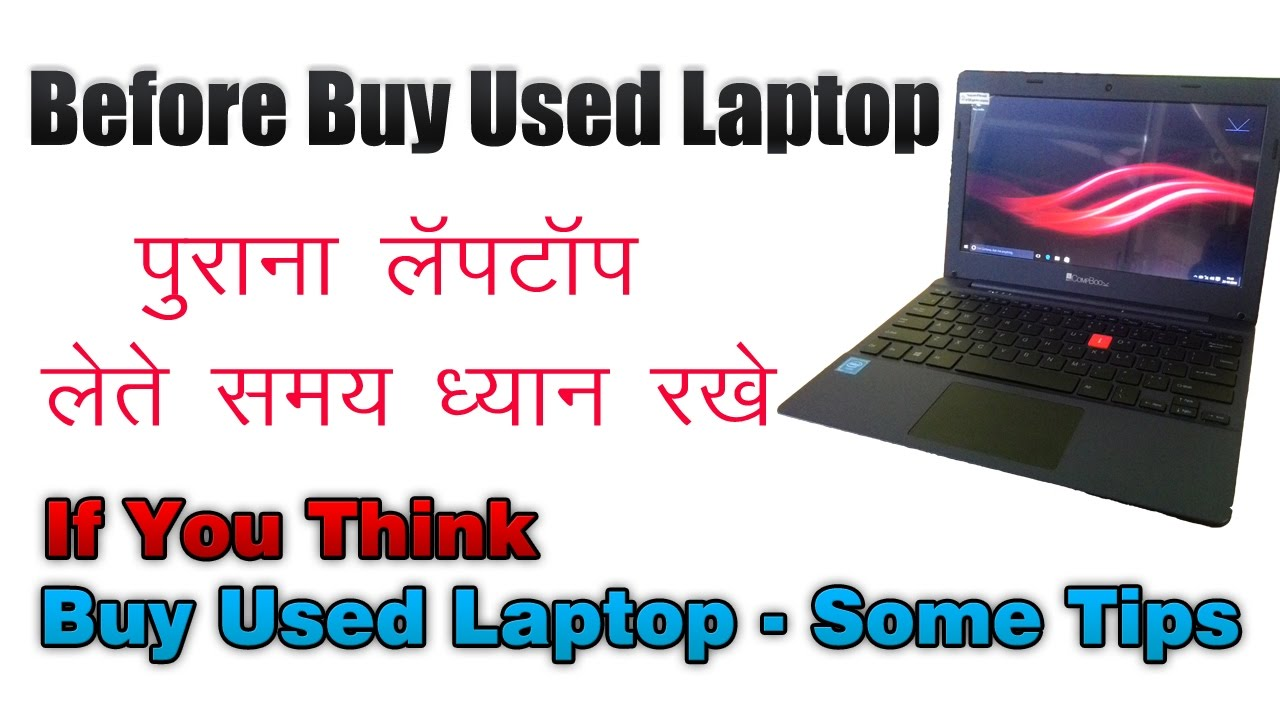 guide to buying a used laptop from shop or any person youtube rh youtube com Buyers Guide for Laptops Laptop Computer
