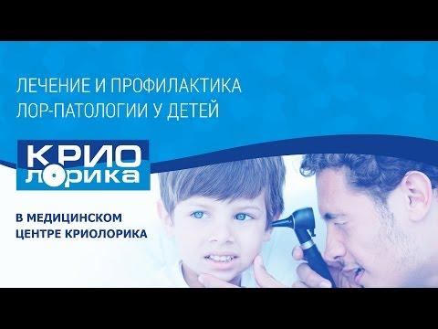 Лечение и профилактика ЛОР заболеваний у детей. Криолечение