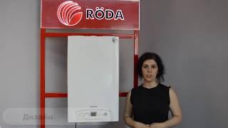 Видеообзор газового котла Roda VorTech