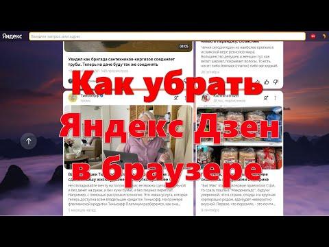 Как отключить Яндекс Дзен