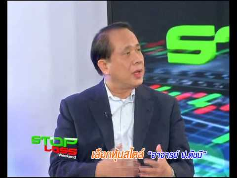 9 8 57 Stop Loss Weekend ช่วง The Investor