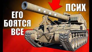 😈ЭТОГО ИГРОКА БОЯТСЯ ВСЕ, ДАЖЕ WG! САМЫЙ ОПАСНЫЙ ПСИХ в WoT 2021! УНИКАЛЬНЫЙ ИГРОК World of Tanks