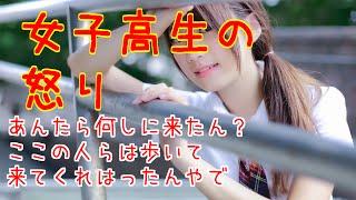 阪神淡路大震災のときに助けてくれた人にお礼を言いに、はるばるやって...
