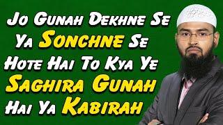 Jo Gunah Dekhne Se Ya Sonchne Se Hote Hai To Kya Ye Saghira Gunah Hai Ya Kabirah By @Adv. Faiz Syed