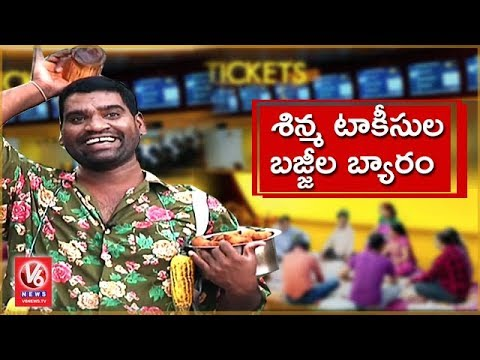 Bithiri Sathi Takes Outside Food To Theater   Multiplexes In Hyd To Sell At MRP   Teenmaar News