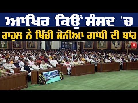 Rahul ਨੇ Sonia Gandhi ਦੀ ਬਾਂਹ ਫੜ ਕੀਤਾ ਇਸ਼ਾਰਾ, ਵੇਖੋ ਕੀ ਕਿਹਾ