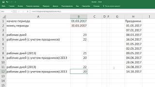 как ... подсчитать количество рабочих дней между двумя датами в EXCEL