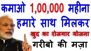 Start Your Own Solar Business Rs.8000 Thousand Only | खुद का कारोबार शुरू करे - Gvt. Business Plan