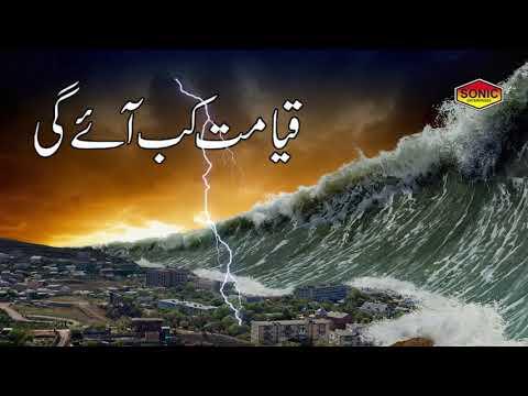 कयामत कब आएगी   Latest Ramzan Bayan Video 2018   Quran Hadees   Ramadan Mubarak