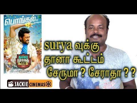 Thaanaa Serndha Koottam Review By Jackiesekar| Tamil Cinema review by #jackiecinemas