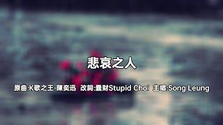 Publication Date: 2020-09-18 | Video Title: 【寧波公學】悲哀之人 原曲:K歌之王-陳奕迅 Lyrics