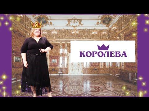 КОРОЛЕВСКИЙ ШОПИНГ/PLUS SIZE/МОДА 2019