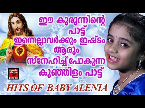 hits of baby alenia christian devotional songs malayalam 2018 peedanubhava ganam adoration holy mass visudha kurbana novena bible convention christian catholic songs live rosary kontha friday saturday testimonials miracles jesus   adoration holy mass visudha kurbana novena bible convention christian catholic songs live rosary kontha friday saturday testimonials miracles jesus