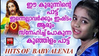 Hits Of Baby Alenia # Christian Devotional Songs Malayalam 2018 # peedanubhava Ganam