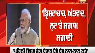 ਭ੍ਰਿਸ਼ਟਾਚਾਰ,ਅੱਤਵਾਦ,ਲੁੱਟ 'ਤੇ ਲਗਾਈ : Modi | ABP SANJHA |