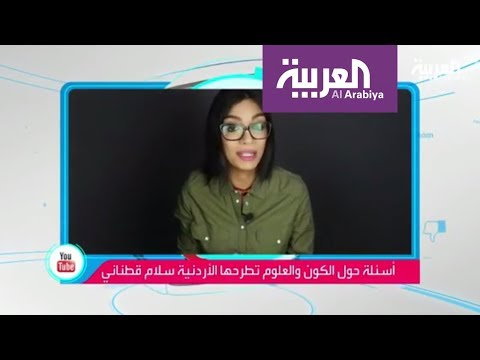 تفاعلكم: في دقائق أردنية تكشف أسرار الكون  - نشر قبل 2 ساعة