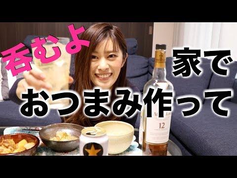 【家飲み動画】てきとうにおつまみ作って飲んで話す、ゆるーい動画