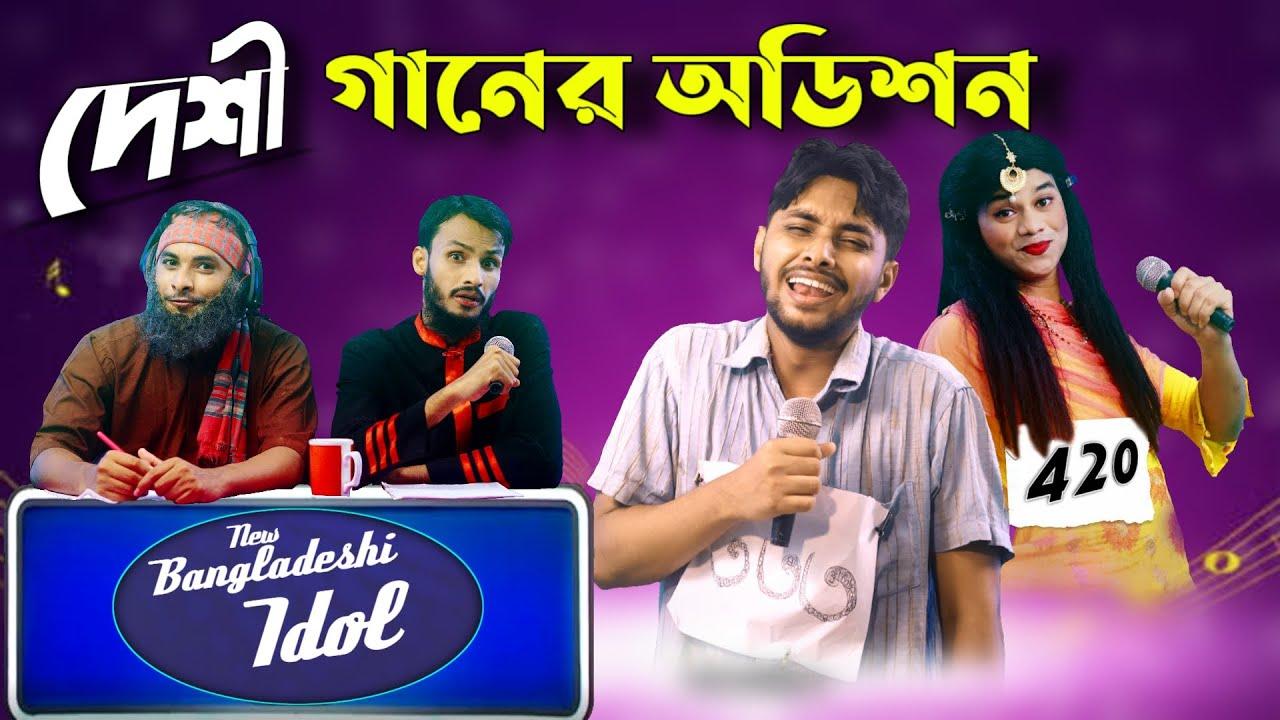 Download দেশী আইডল অডিশন   Bangla Funny Video   Family Entertainment bd   Desi Sa Re Ga Ma Pa   Desi Cid