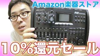 Amazon楽器ストアで「人気商品ポイント10%還元セール」やってたから、ZOOM R8を買いました!