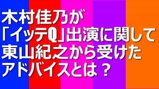 木村佳乃が「イッテQ」の出演に関して夫・東山紀之から受けたアドバイス...