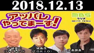 2018 12 13 アッパレやってまーす!木曜日 城島茂(TOKIO)、小峠...