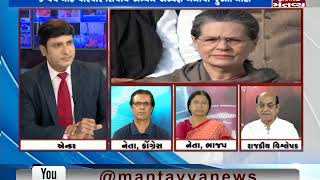 CHOPAT: Nepotism in Indian Politics (20/11/2018) | Mantavya News
