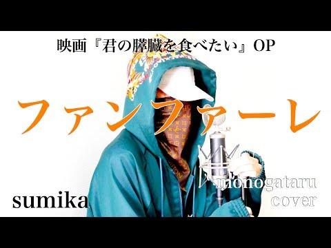 ファンファーレ - sumika (cover)