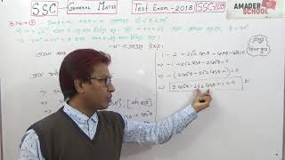 SSC G. Math /Trigonometry/ CQ/Q No 7(b):Rangpur Zilla School/Test Exam -2018.TOWHID SIR