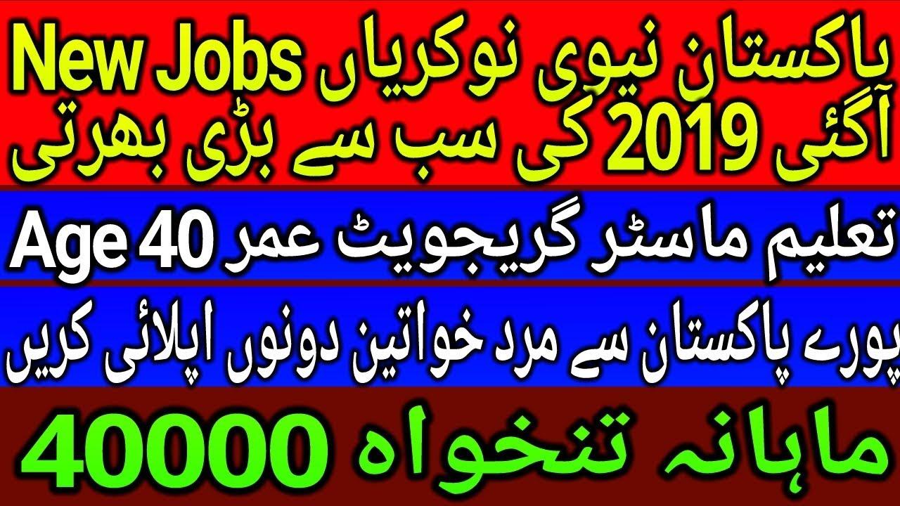 New Pak Navy Jobs 2019 l Latest Pakistan Navy Jobs l Pak Navy Government  Jobs 2019