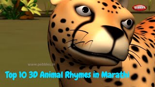 Animal Rhymes For Kids in Marathi | मराठी कविता | Top 10 3D Animal Rhymes in Marathi Collection 1
