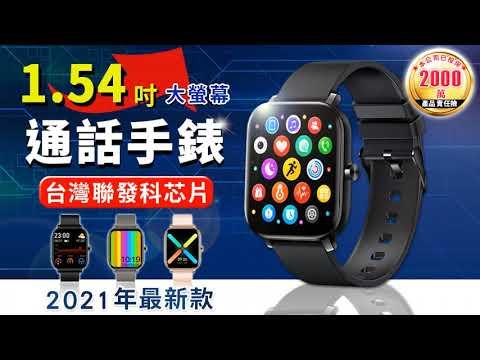 【台灣保固 繁體中文】M85 智能手錶 (台灣聯發科芯片)  Line FB顯示來電提醒 通話手錶 智能手環 生日 禮物