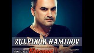 Zulfikor Hamidov - Khiyonat | �������� ������� - �����