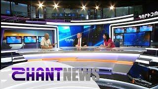 Թեժ բանավեճ՝ SHANTNEWS.am-ի եթերում