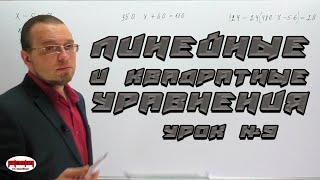 МАТЕМАТИКА.Урок 9. Линейные и квадратные уравнения