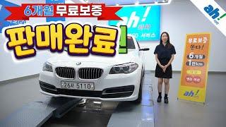 [아차] 완전무사고, 관리잘된 수입차 BMW 5시리즈 …