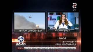 برنامج 90 دقيقة - وكيل وزارة الصحة يفسر نتيجة حريق السوق التجارى باسوان لمدة 7 ساعات