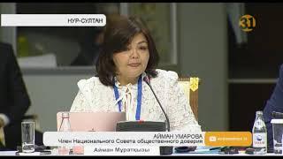 В Нур-Султане проходит первое заседание Национального Совета общественного доверия
