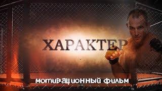 "Трейлер мотивационного фильма ""Характер"" (2019)"