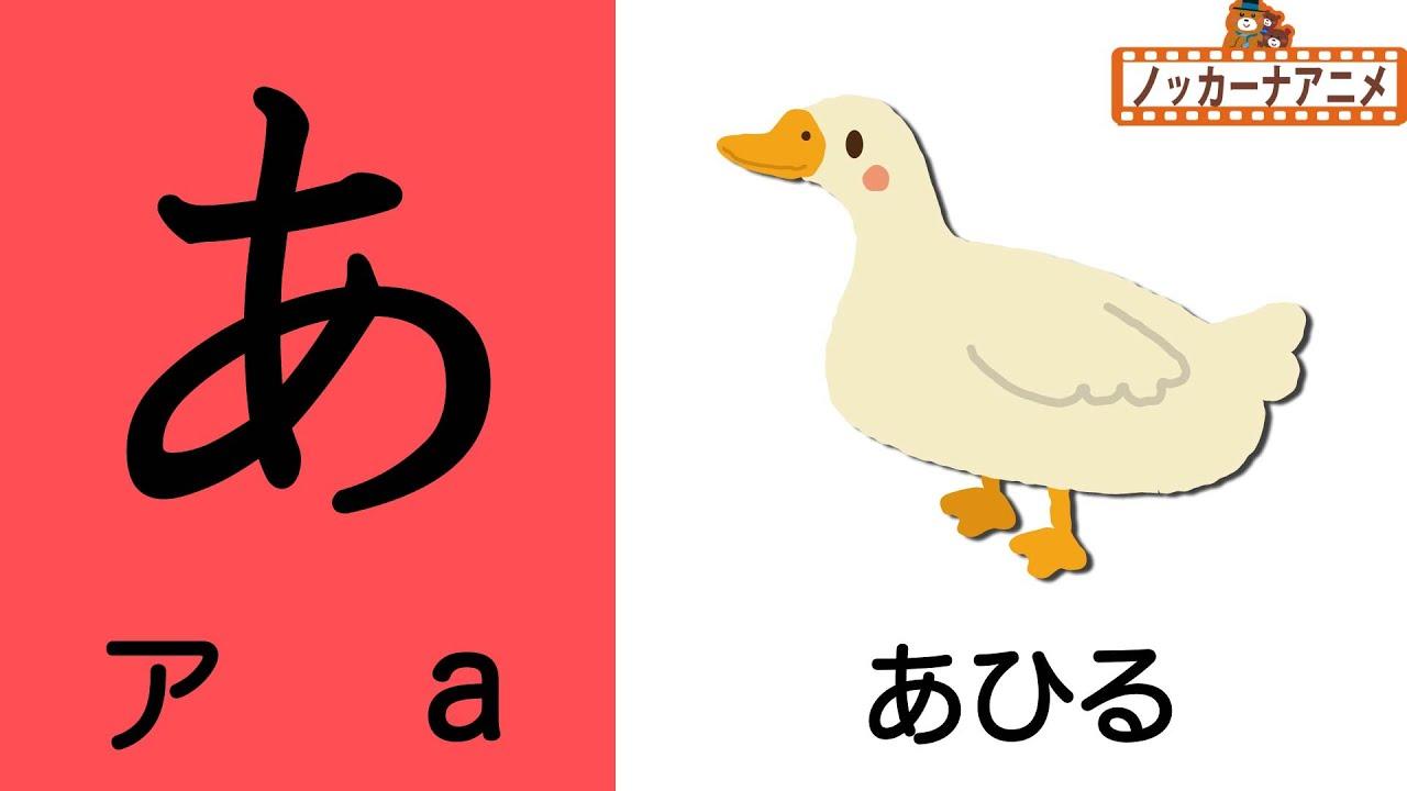 【ひらがなであそぼう】あいうえおでいないいないばあ!知育【赤ちゃん・子供向けアニメ】Let's play with Japanese hiragana