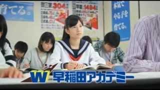早稲田アカデミーTVCM2012年 サッカー編 出演:伊藤萌々香(Fairies) ...