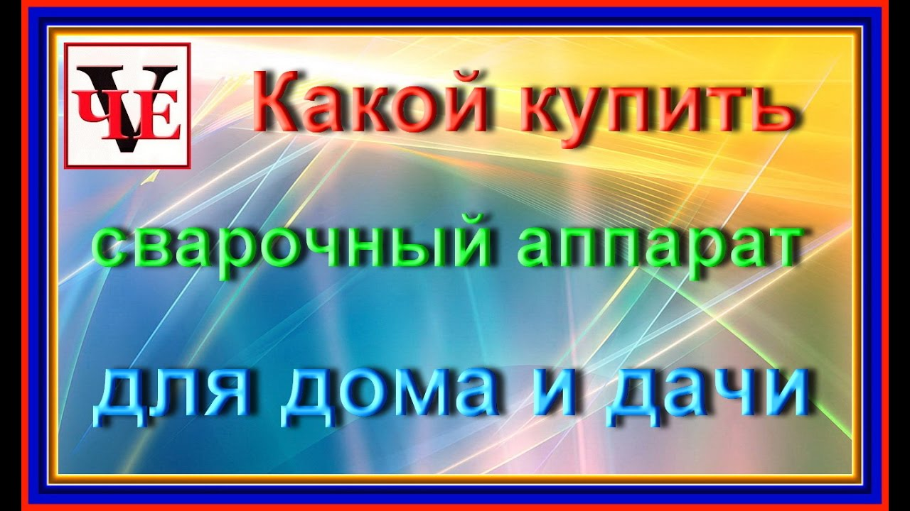 Сварочный аппарат Луч ММА-250 профи.Инверторная сварка видео - YouTube