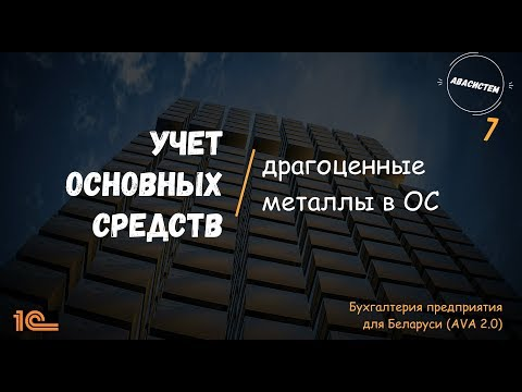 """""""АВАсистем"""": Учет основных средств в 1С/7/драгоценные металлы в ОС"""
