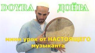 ВОСТОЧНАЯ ЭКЗОТИКА. МИНИ УРОК ИГРЫ НА ДОЙРЕ Узбекский национальный инструмент типа БУБЕН