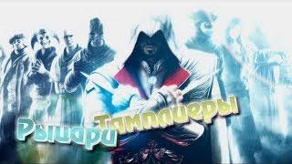 Тайны Мирового Порядка - ч.21  Рыцари Тамплиеры